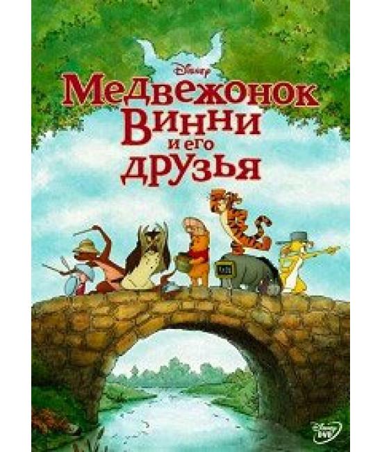 Медвежонок Винни и его друзья [DVD]