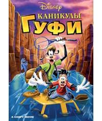 Каникулы Гуфи [DVD]