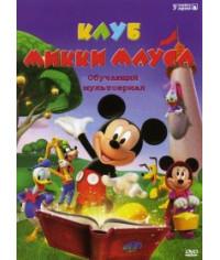Клуб Микки Мауса: Микки спасает Санту [DVD]