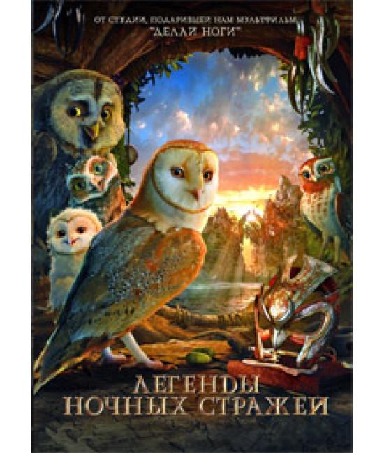 Легенды ночных стражей [DVD]