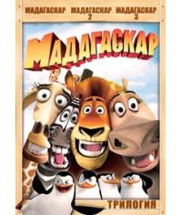 Мадагаскар (трилогия) [3 DVD]