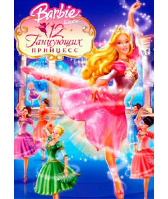 Барби: 12 танцующих принцесс [DVD]