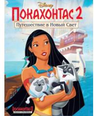 Покахонтас 2: Путешествие в новый мир [DVD]