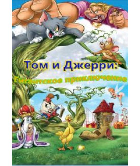 Том и Джерри Гигантское приключение [DVD]