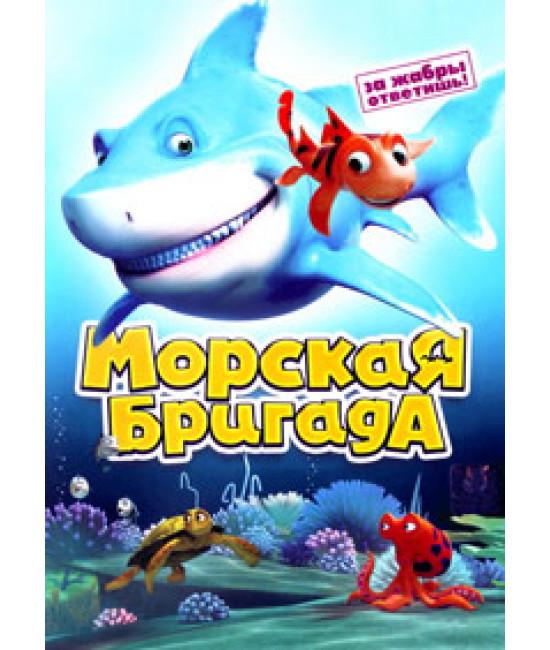 Морская бригада [DVD]