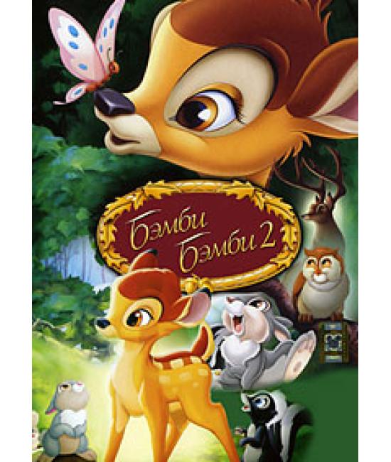 Бэмби, Бэмби 2 [DVD]