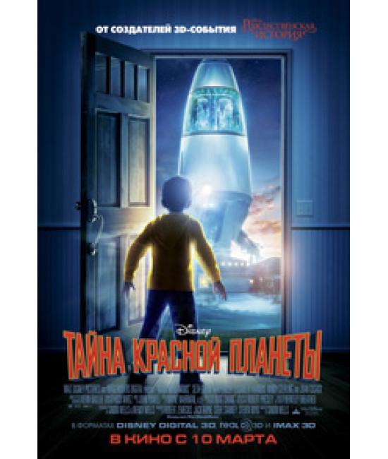 Тайна красной планеты [DVD]