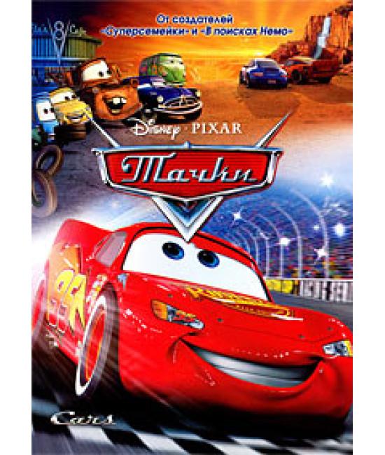Тачки [DVD]