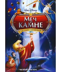 Меч в камне [DVD]