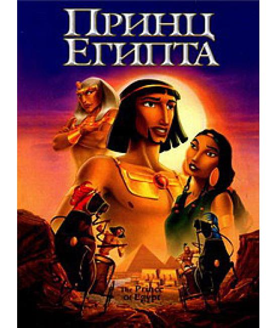 Принц Египта [DVD]