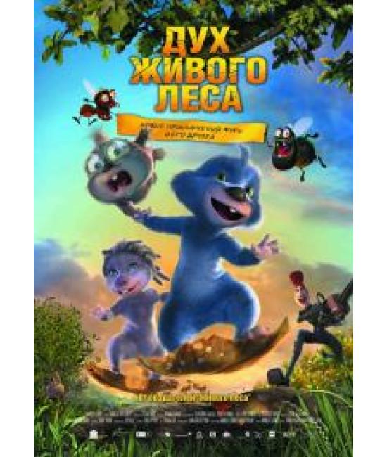 Дух живого леса [DVD]
