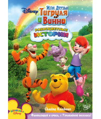 Мои друзья Тигруля и Винни [DVD]