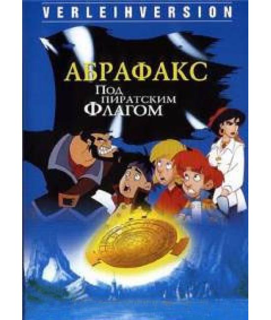Абрафакс под пиратским флагом [DVD]