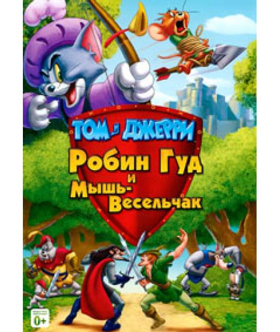 Том и Джерри: Робин Гуд и мышь-весельчак [DVD]