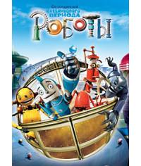 Роботы [DVD]