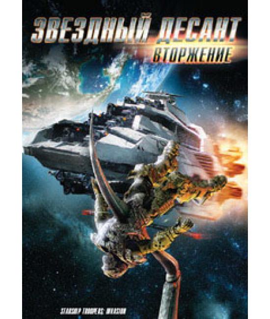 Звездный десант: Вторжение [DVD]