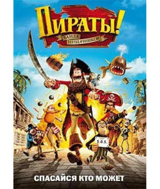 Пираты! Банда неудачников [DVD]