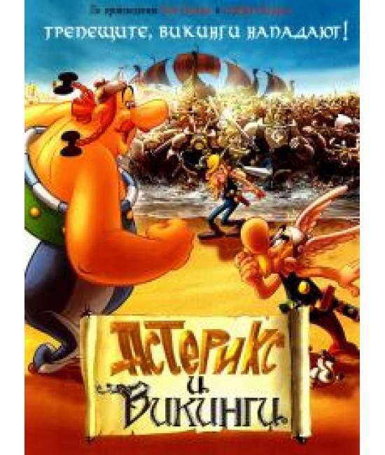 Астерикс и викинги [DVD]