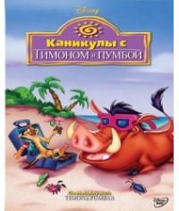 Каникулы с Тимоном и Пумбой [DVD]