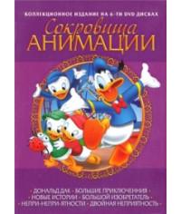 Сокровища анимации: Дональд Дак [DVD]