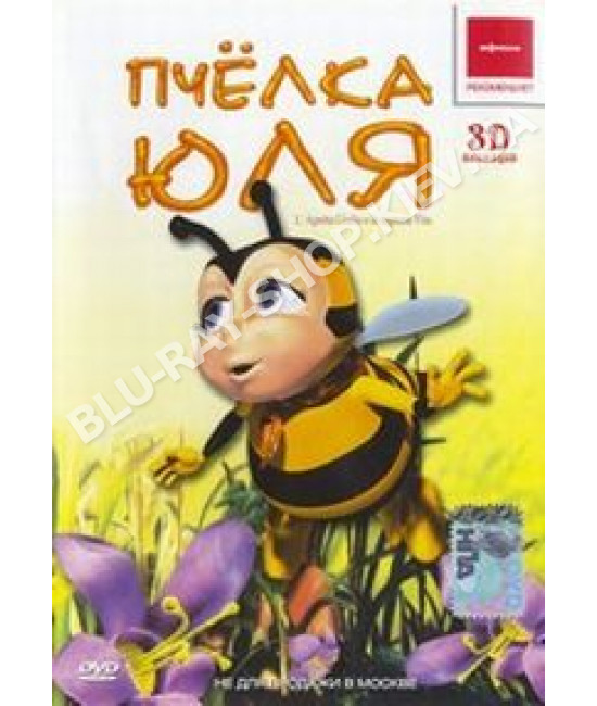 Пчелка Юля [DVD]