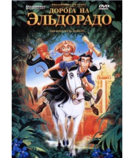 Дорога на Эльдорадо [DVD]