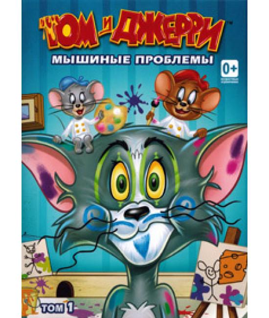Том и Джерри: Мышиные проблемы [DVD]