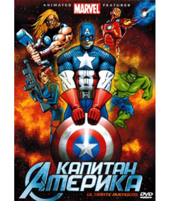 Новые Мстители (Защитники справедливости) [DVD]