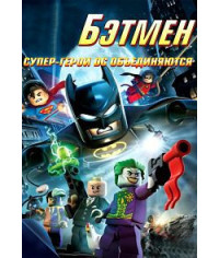 LEGO: Бэтмен: Супергерои DC объединяются [DVD]