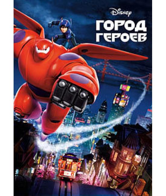 Город героев [DVD]