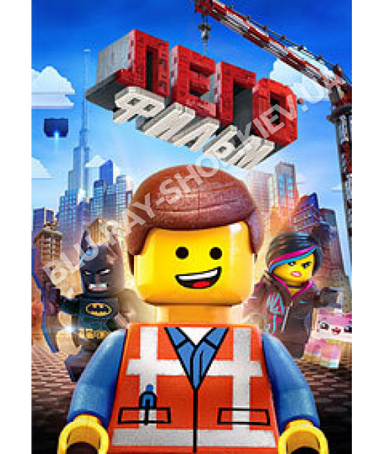 Лего. Фильм [DVD]