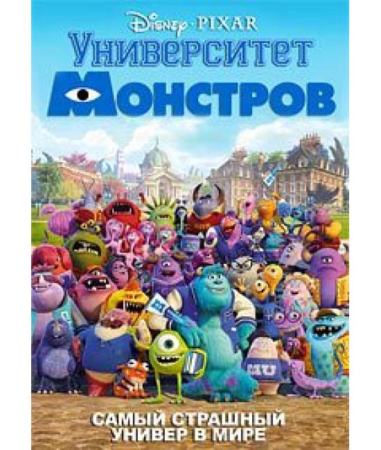 Университет монстров [DVD]