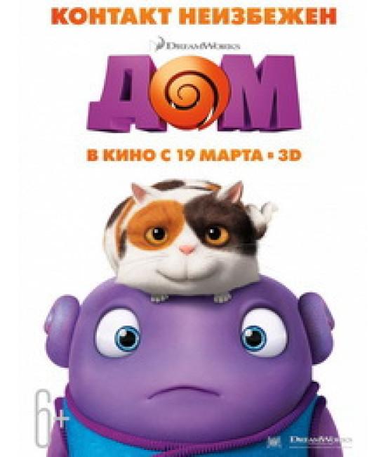 Дом [DVD]