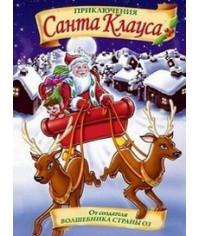Приключения Санта Клауса [DVD]