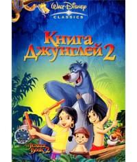 Книга джунглей 2 [DVD]