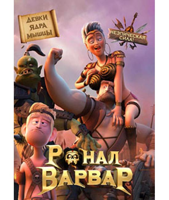 Ронал-варвар [DVD]