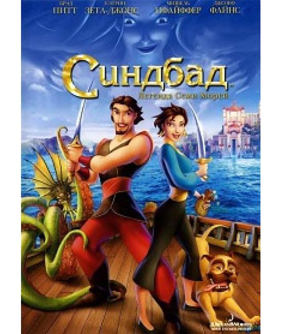 Синдбад: Легенда семи морей [DVD]