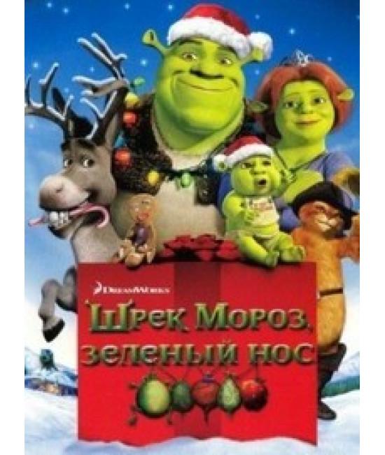 Шрэк мороз, зеленый нос [DVD]