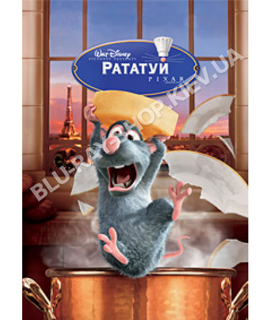 Рататуй [DVD]