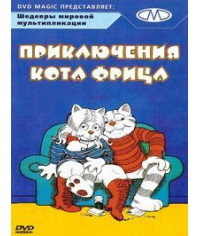 Приключения кота Фрица [DVD]