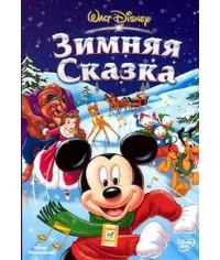 Зимняя сказка [DVD]