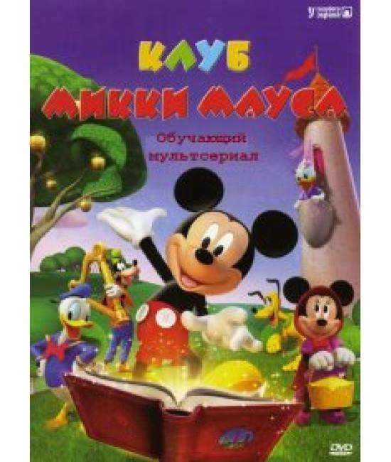 Клуб Микки Мауса: Микки в стране чудес [DVD]