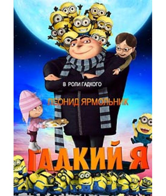 Гадкий Я [DVD]
