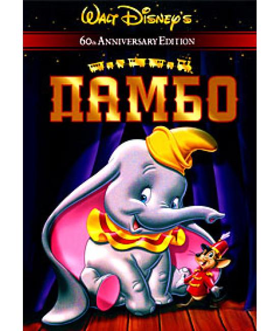 Дамбо [DVD]