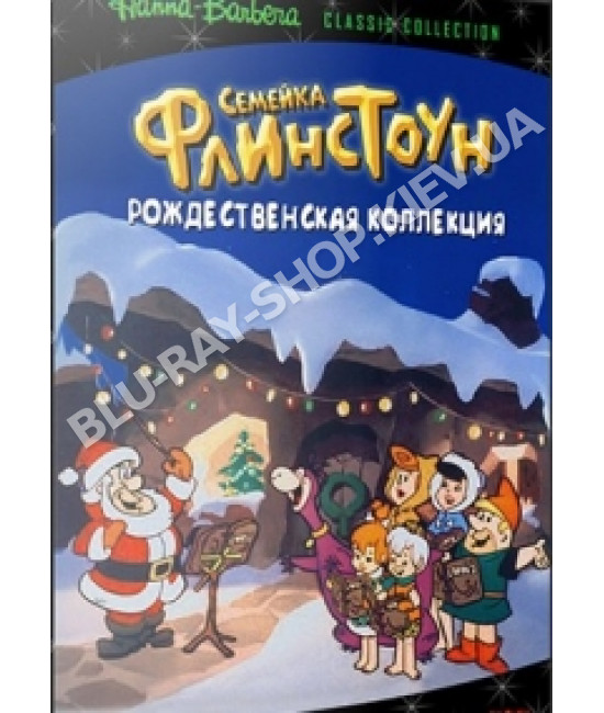 Рождество Флинстоуна и Рождество семейки Флинстоун [DVD]
