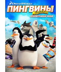 Пингвины Мадагаскара [DVD]