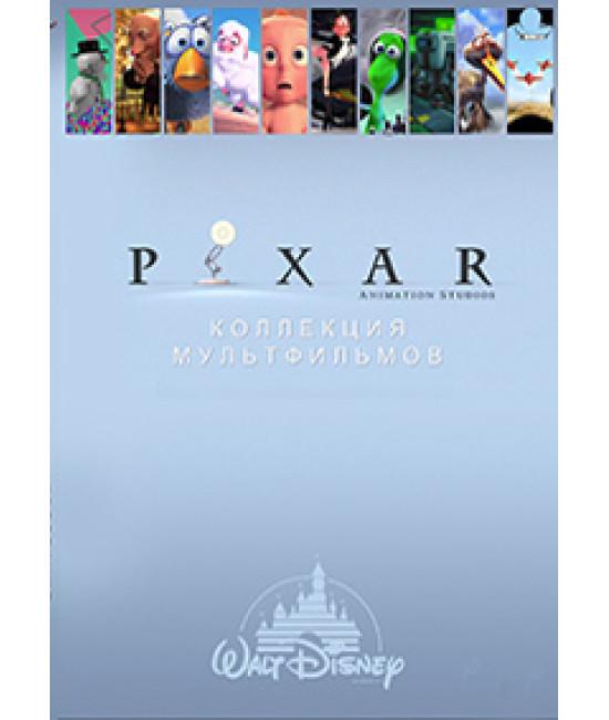 Pixar - Коллекция короткометражных мультфильмов. Том 1 [DVD]