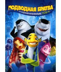 Подводная братва [DVD]