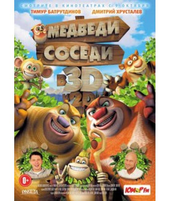Медведи-соседи [DVD]