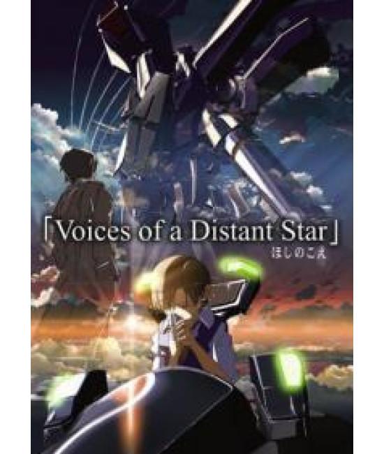 Голос далекой звезды [DVD]